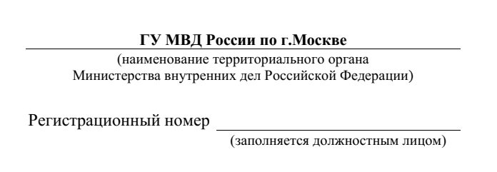 Заявление о принятии гражданства РФ