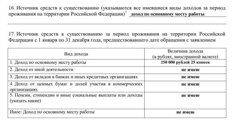 Заявление о принятии гражданства РФ: доход