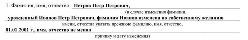 Заявление о принятии гражданства РФ: ФИО заявителя