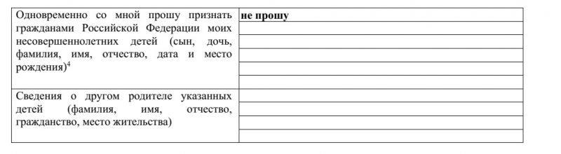 Заявление о принятии гражданства РФ: гражданство детей