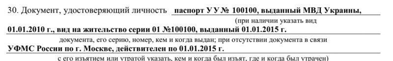 Заявление о принятии гражданства РФ: паспортные данные