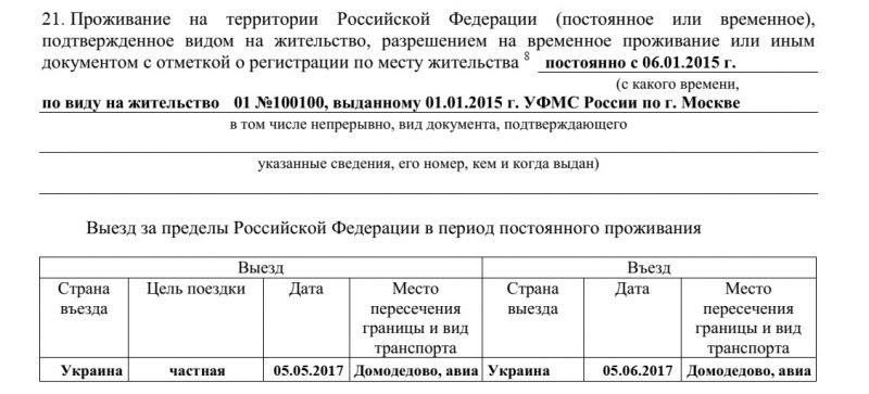 Заявление о принятии гражданства РФ: данные ВНЖ,РВП