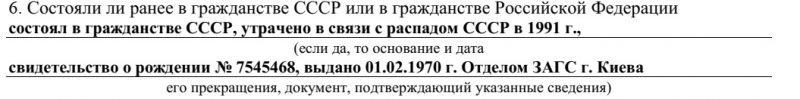 Заявление о принятии гражданства РФ: наличие раннее гражданства РФ