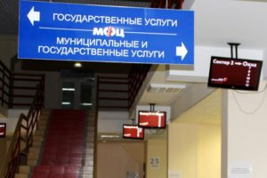 офис МФЦ