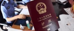 Как получить китайское гражданство?