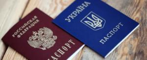 Получение гражданства России гражданами Украины