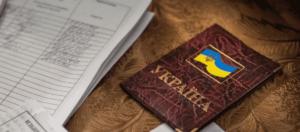 Особенности процесса миграционного учета граждан Украины