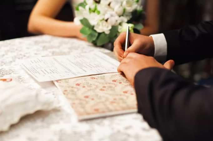 заключение_брака
