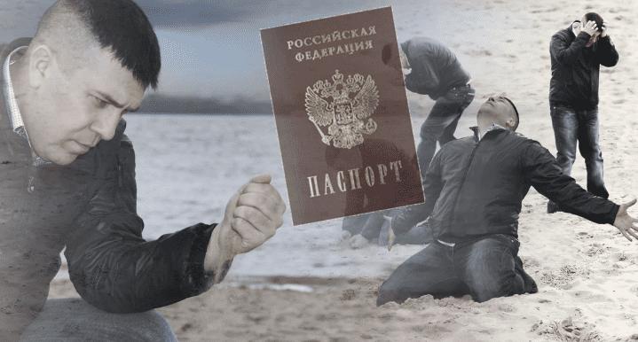 Потеря документов