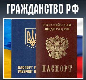 Варианты для получения гражданства России гражданину Украины