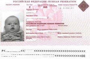 загранпаспорт на несовершеннолетнего ребенка нового образца - фото 10