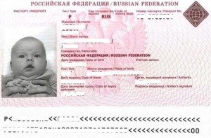 Пример загранпаспорта для ребенка до года
