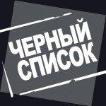 Как можно проверить «черный список» мигрантов ФМС России
