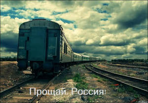 Истоки эмиграции из России