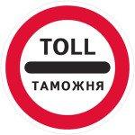 Таможенная граница РФ и Таможенного союза: особенности пересечения
