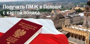 Получить ПМЖ в Польще