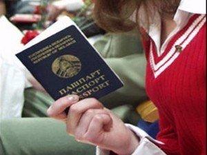 Утрата подданства Белоруссии