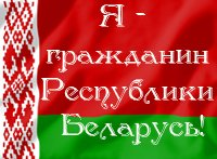 Гражданство Беларуси