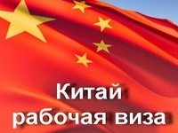 Китайская рабочая виза