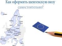Как самостоятельно получить шенгенскую визу
