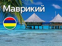 Виза на Маврикий