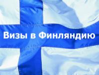 Как сделать визу в Финляндию в 2018 году, получение и сроки оформления