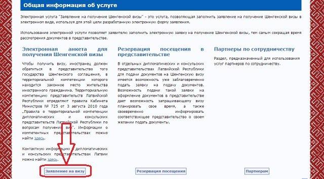 Анкета на визу в латвию бланк скачать