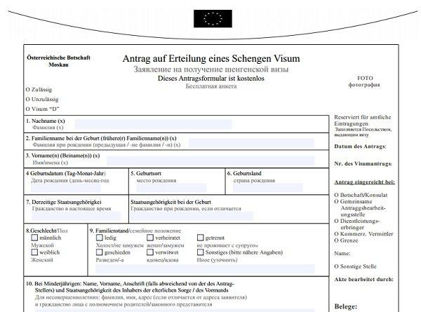 образец заполнения анкеты для бельгийской визы
