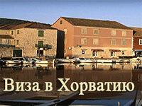 Оформление визы в Хорватию для граждан России