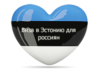 Виза в Эстонию для россиян, нужна ли