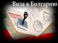 Поездка в Болгарию: нужен ли шенген или нет