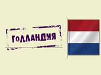 Как самостоятельно получить визу в Голландию в  2018  году