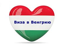 Добро пожаловать в Венгрию