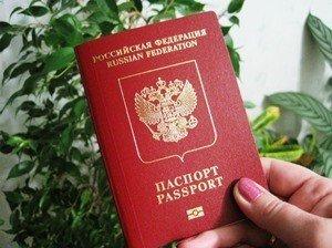 Регистрация загранпаспорта через интернет