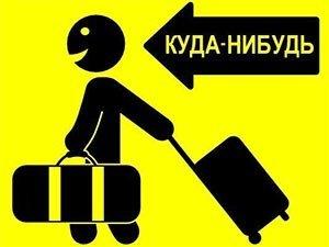 Выезд из страны