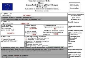 Анкета для итальянской визы