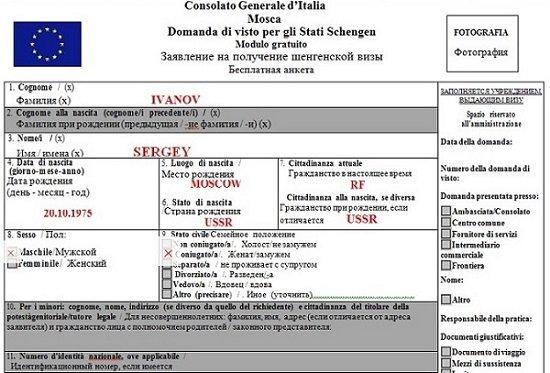 образец заполнения анкеты в итальянский визовый центр - фото 5