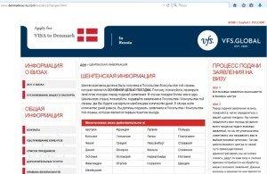 Информация с сайта посольства Дании