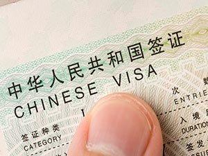 Виза в Шанхай для россиян в 2017 году: нужна ли?