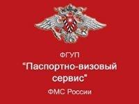 Паспортно-визовый сервис РФ