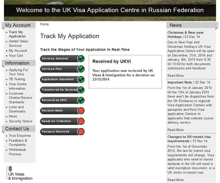 статус визы онлайн