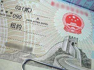 Документы на визу в Китай в 2017 году