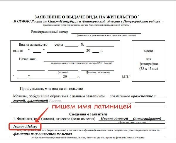 Заявление на внж в литве - 6