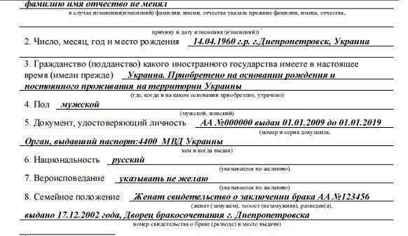 заявление на получение российского гражданства образец заполнения