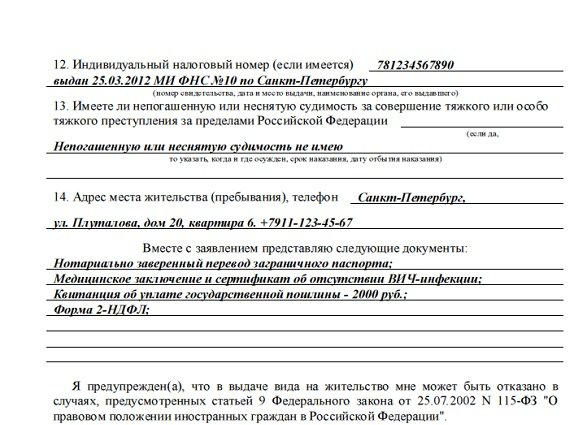 бланк заявление-анкета для справки об подтверждении гражданства - фото 4