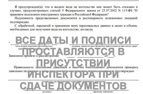 Заявление на внж фмс бланк официальный сайт 2016 - 4fffa