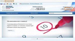 Заявка на загранпаспорт онлайн