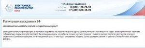 Регистрация гражданина РФ