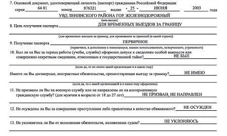 Анкета на загранпаспорт нового образца (правила заполнения...)