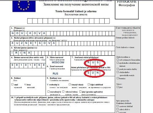 образец заполнения чешской анкеты на визу 2016